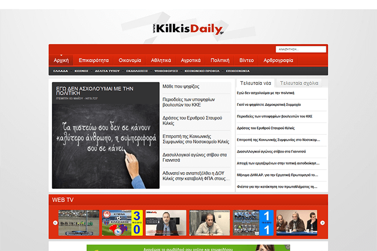 kilkisdaily website preview