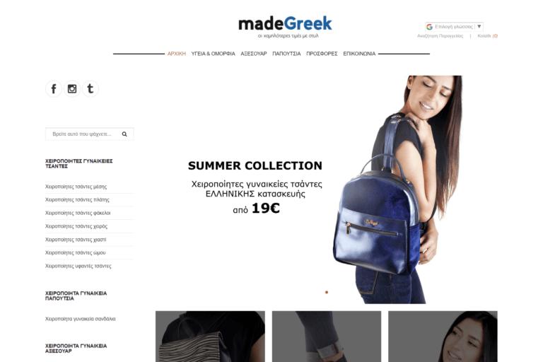 madegreek website preview